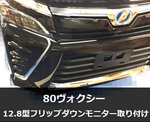 80ヴォクシーに12.8型フリップダウンモニター取り付け方法