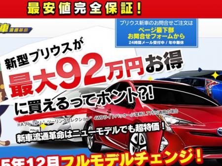 新型プリウスの値引きが最大92万円のお店を発見!!
