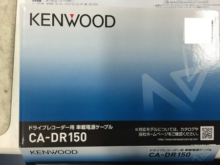 ケンウッドのドライブレコーダー用車載電源ケーブル CA-DR150の不具合