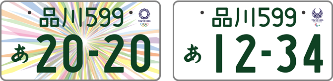 2020年東京オリンピック・パラリンピック特別仕様ナンバープレート申し込み方法