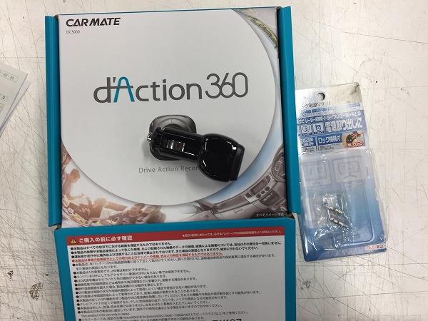 カーメイトの360度撮影できるドライブレコーダーを電源裏取りする際の注意点