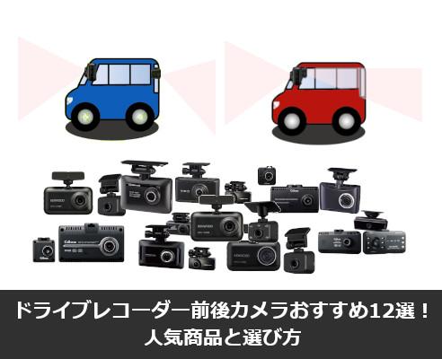 【2020】ドライブレコーダー前後カメラおすすめ12選!人気と選び方
