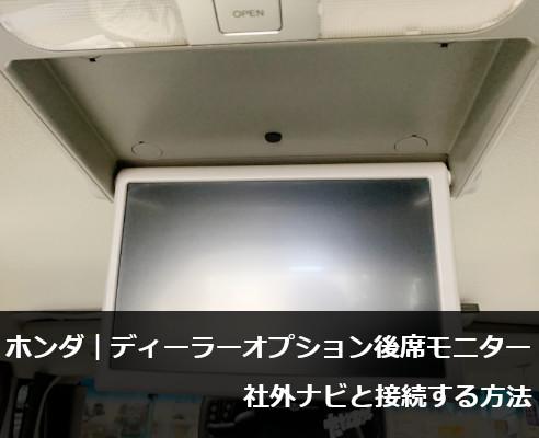 【ホンダ】ディーラーオプション後席モニターと社外ナビの接続方法