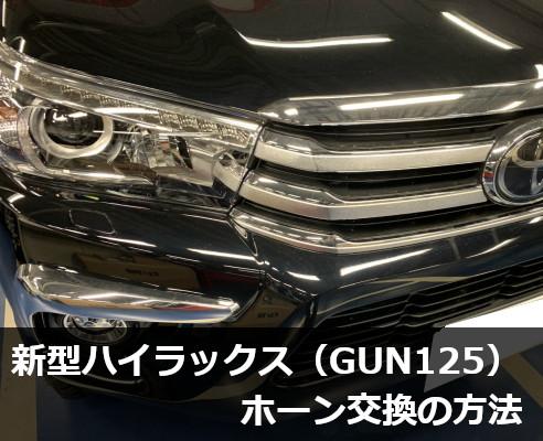 新型ハイラックス(GUN125)のホーン交換方法