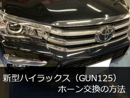 新型ハイラックス(GUN125)のホーン交換の方法