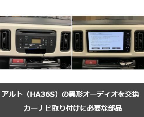 アルト(HA36S)の異形オーディオを交換|カーナビ取り付けに必要な部品