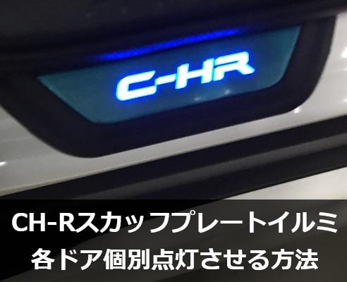 CH-RのLEDスカッフプレートイルミ取り付け|各ドア連動させる方法
