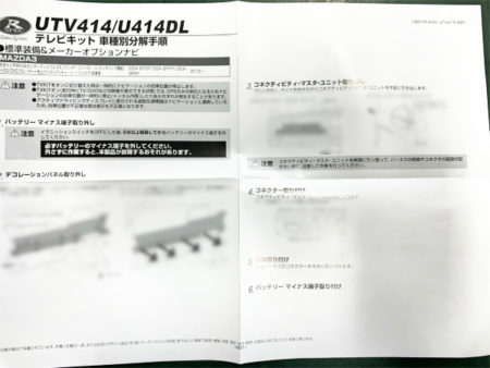 UTV414説明書