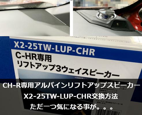 CH-R専用アルパインリフトアップスピーカー交換方法|気になる事が・・・