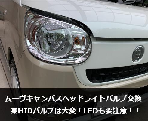 ムーヴキャンバスヘッドライトバルブ交換|某HIDは大変!LEDも要注意?