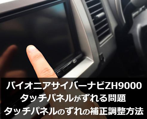 パイオニアナビZH9000のタッチパネルがずれる!ずれの補正調整方法
