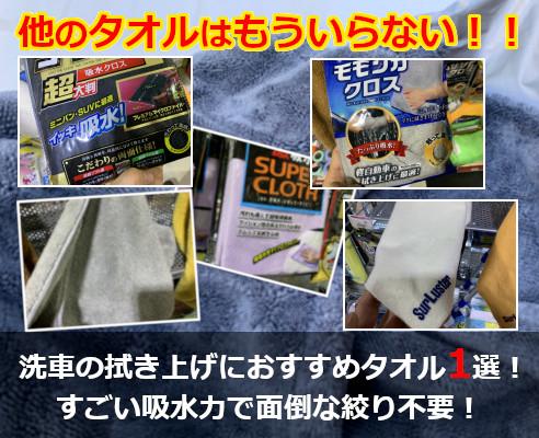 洗車の拭き上げにおすすめタオル1選!すごい吸水力で面倒な絞り不要!
