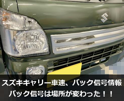 スズキキャリー【DA16T】バック信号線、車速信号線情報
