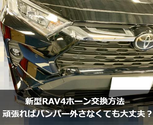 トヨタRAV4ホーン交換|カバーを外して簡単に交換できた
