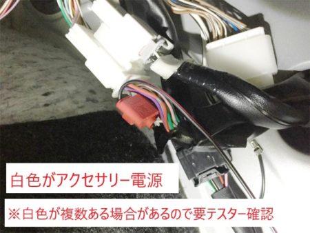 キャストフロントドライブレコーダーのアクセサリー電源