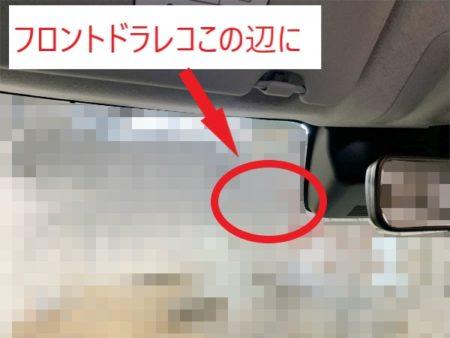 ライスのフロントドライブレコーダーの固定位置の例