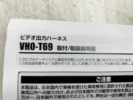 VHO-T69の説明書の一部