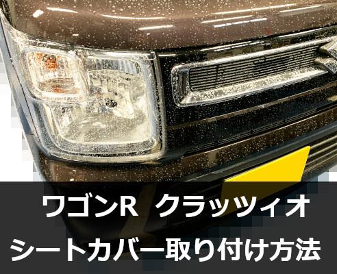 ワゴンR【MH55S/MH35S】クラッツィオシートカバー取り付け方法