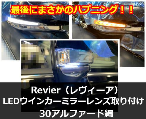 Revier(レヴィーア)LEDウインカーミラーレンズ取り付け|アルファード編