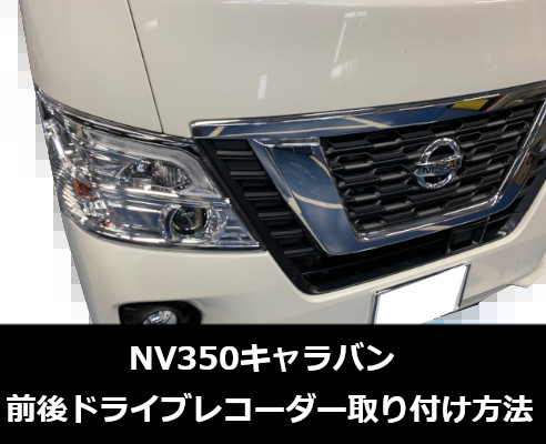 NV350キャラバンの前後ドライブレコーダー取り付け方法