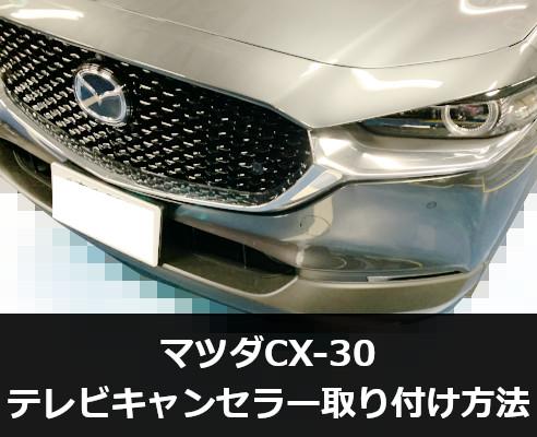CX-30テレビキット・テレビキャンセラー取り付け方法