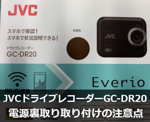 JVCドライブレコーダーGC-DR20取り付け|電源裏取りの注意点