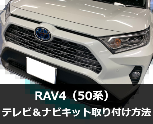 RAV4(50系)テレビ&ナビキット取り付け方法|専用工具を忘れずに!
