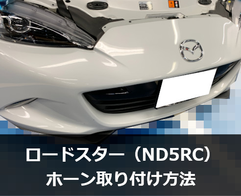 マツダロードスター(ND5RC)ホーン取り付け方法