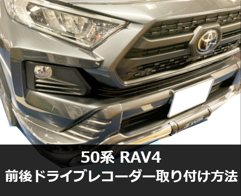 50系RAV4前後ドライブレコーダー取り付け方法