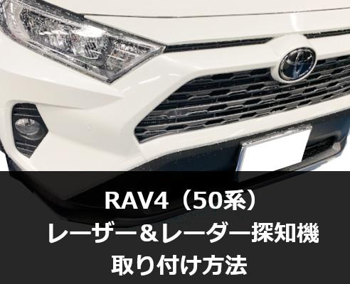 RAV4(50系)にレーザー&レーダー探知機取り付け方法
