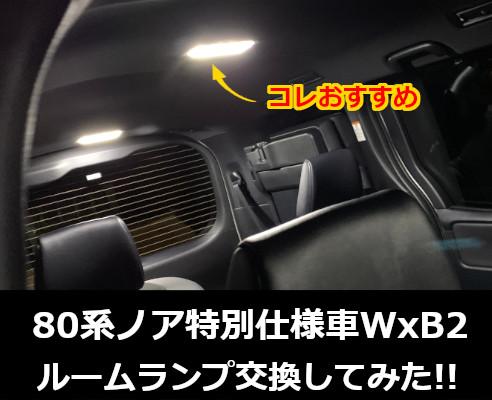 80系ノア特別仕様車WxB2ルームランプ交換してみた!これおすすめ!