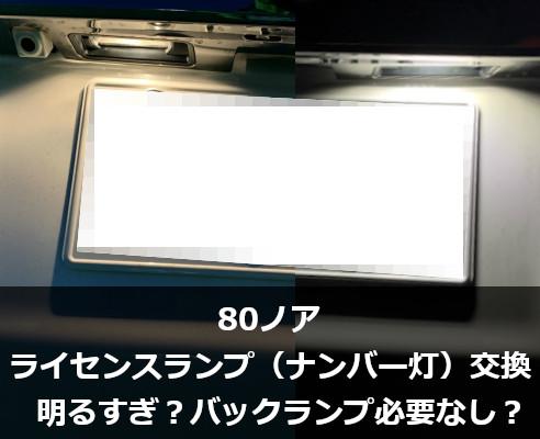 80ノアのライセンスランプ(ナンバー灯)交換|バックランプ必要なし?