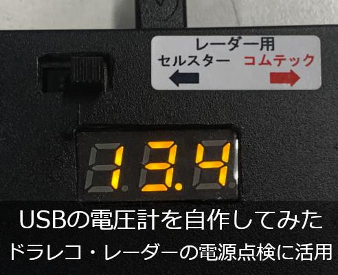 USBの電圧計を自作してみた|ドラレコ・レーダーの電源点検に活用