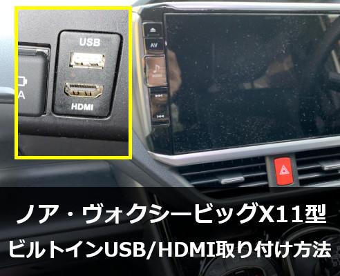 ノア・ヴォクシービッグX11型にビルトインUSB/HDMI取り付け方法