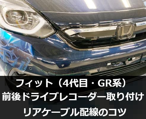 フィット(GR系)前後ドライブレコーダー取り付け|リアケーブル配線のコツ
