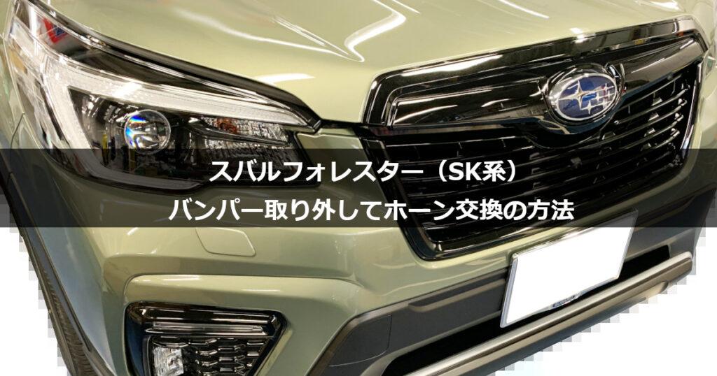 スバルフォレスター(SK系)バンパー取り外してホーン交換の方法
