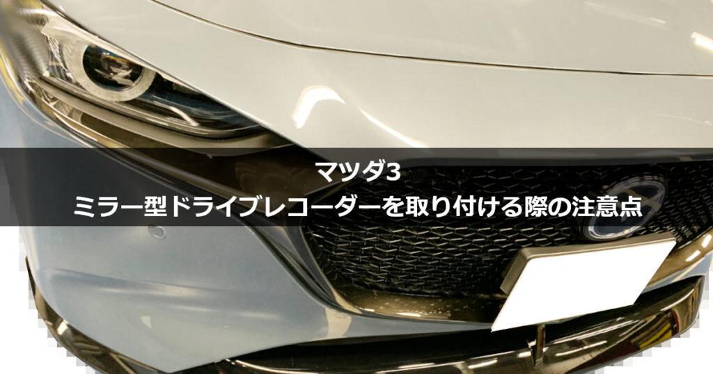 マツダ3にミラー型ドライブレコーダーを取り付ける際の注意点