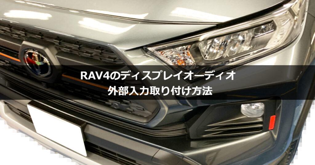 トヨタRAV4のディスプレイオーディオに外部入力取り付け方法