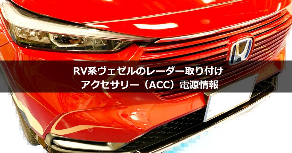 RV系ヴェゼルのレーダー取り付け|ACC電源情報