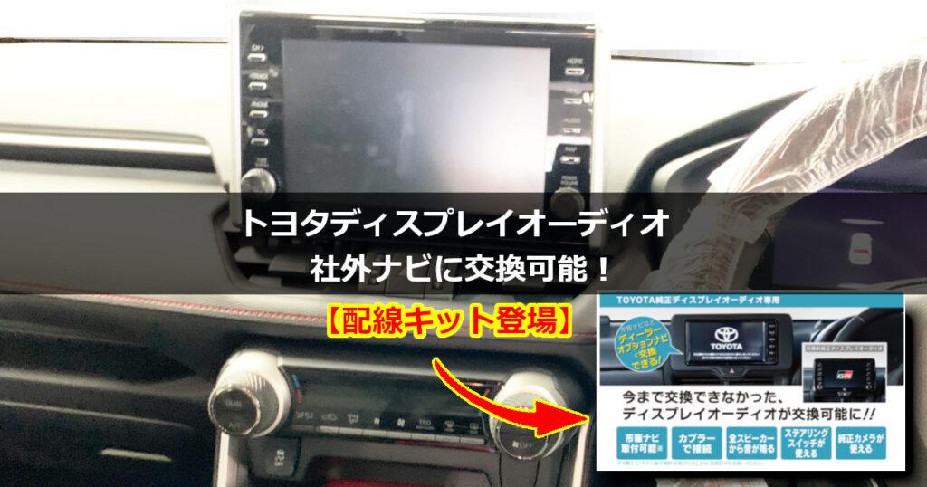 【配線キット登場】トヨタディスプレイオーディオを社外ナビに交換可能!